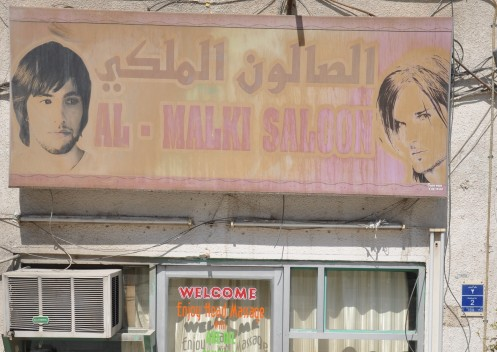 Al-Malki Saloon_Doha © Ekkehart Schmidt
