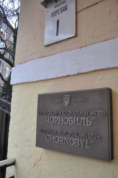 Das Tschernobyl-Museum in Kiew © Ekkehart Schmidt