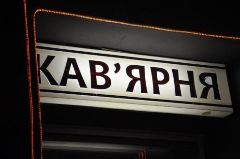 Kavarna Kosatzkij_Kiew © Ekkehart Schmidt