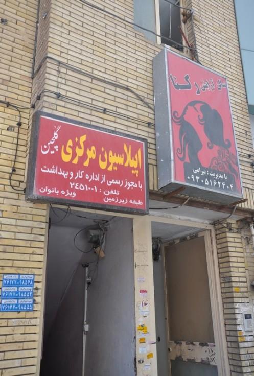 Iranische Beauty-Salons und Bodybuilding-Studios © Ekkehart Schmidt