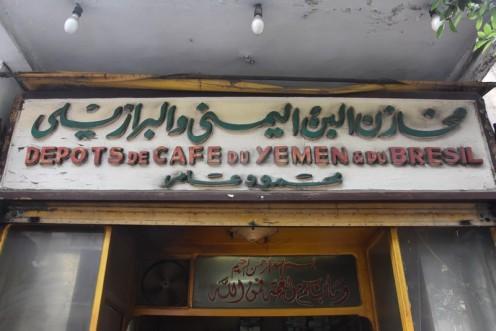 Depots de Café du Yemen & du Bresil_Heliopolis © Ekkehart Schmidt